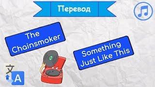 Перевод песни The Chainsmokers - Something Just Like This на русский язык