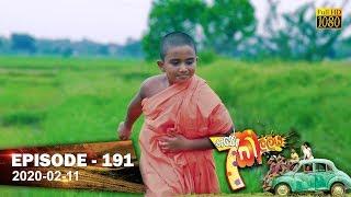 Hathe Kalliya | Episode 191 | 2020- 02- 11 Thumbnail