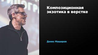 Композиционная экзотика в верстке | Денис Машаров | Prosmotr