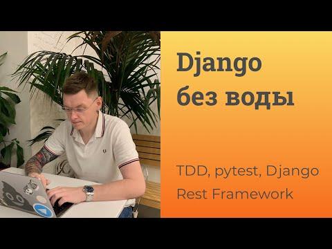 Django кодинг в прямом эфире: отправка сообщений, вебсокеты и Celery
