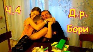 Д.р. Бори (43г.) ч.4 - дети и Таня подарили подарки. (12.17г.) Семья Бровченко.