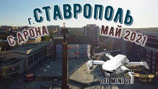 г. Ставрополь с квадрокоптера DJI Mini 2