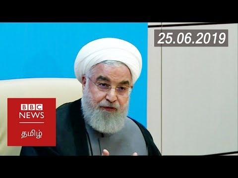 பிபிசி தமிழ் தொலைக்காட்சி செய்தியறிக்கை 25/06/19 BBC Tamil TV News 25/06/19