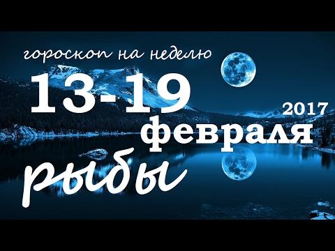Ежедневные гороскопы для знака зодиака Рыбы, гороскоп на