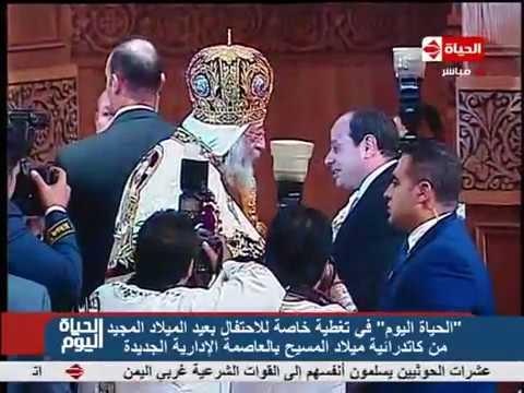 """الحياة اليوم - لحظة دخول السيسي كاتدرائية العاصمة الإدارية الجديدة """" أكبر كنيسة بالشرق الأوسط """""""