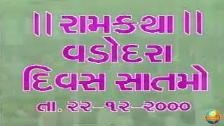 Day 7 - Bade Bhag Manush Tanu Pava (Part 3) | Ram Katha 562 - Vadodara | 22/12/2000 | Morari Bapu