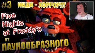 Five Nights at Freddy s Пять ночей у Фредди НАШЕЛ, КАК СОХРАНЯТЬСЯ 3