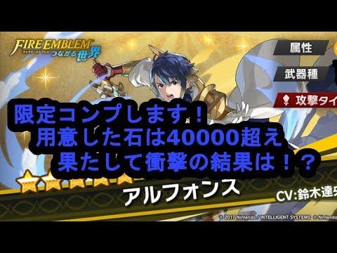 【ドラガリ】FEHコラボコンプまで引くぞぃ!怒涛の約300連!(Doragalia Lost Gacha Mobvie)