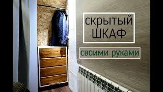 Скрытый шкаф своими руками / Как сделать Шкаф встроенный в стену / Шкаф комод