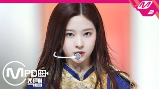 [MPD직캠] 아이즈원 김민주 직캠 4K '환상동화(S…