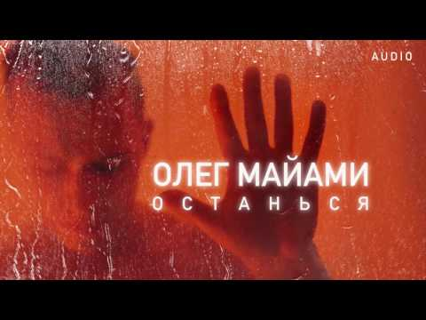 ОЛЕГ МАЙАМИ — ОСТАНЬСЯ / AUDIO thumbnail