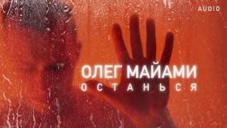 ОЛЕГ МАЙАМИ — ОСТАНЬСЯ / AUDIO