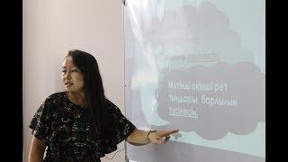 Открытое занятие по казахскому языку