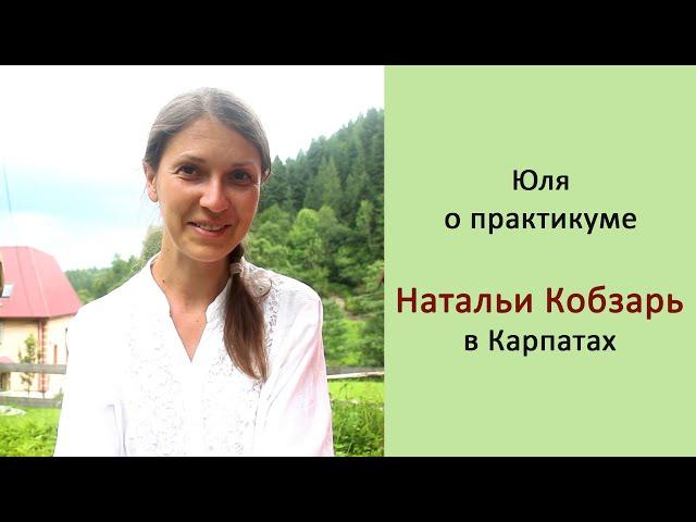 Практикум Натальи Кобзарь в Карпатах, отзыв Юли г. Харьков