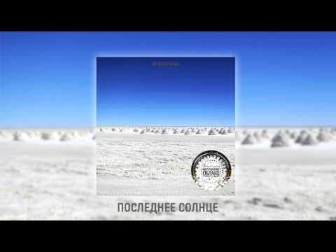 Магелланово Облако - Последнее Солнце (OFFICIAL AUDIO)