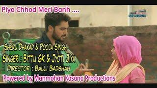 official Piya Chhod Meri Baah ||  Haryanvi Song || Jyoti Jiya & Bittu GK || Pooja Singh & Sheru