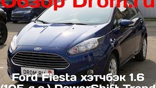 Ford Fiesta хэтчбек 2016 1.6 (105 л.с.) Powershift Trend - видеообзор(Видеообзор Drom.ru: Ford Fiesta хэтчбек 2016 1.6 (105 л.с.) Powershift Trend Характеристики, фотографии, цены: http://www.drom.ru/catalog/ford/fiest..., 2016-08-11T18:13:09.000Z)