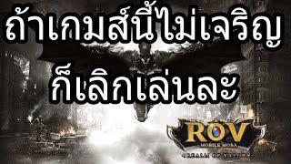 ROV : Batman มันก็เก่งนะ ถ้าเล่นในมือถืออะ 555 เก่งมากด้วย ถือว่าคุ้มละกันตัวนี้