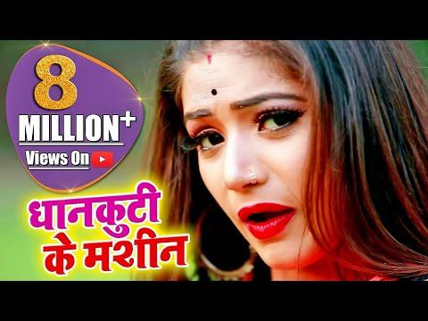 Aata Chaki Ke Machin ( धनकुटी के मशीन ) Original Song - #Ashish_Raj - #Bhojpuri_Dj Song 2019 #new-