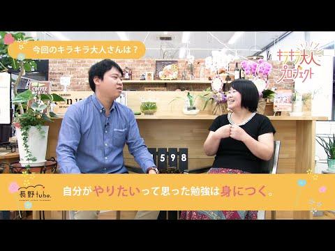 キラキラ大人プロジェクト①「夢たまご 唐澤祐太さん」子供の意欲を引き出す方法! 長野tube