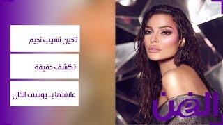 نادين نسيب نجيم تكشف حقيقة علاقتها بـ يوسف الخال