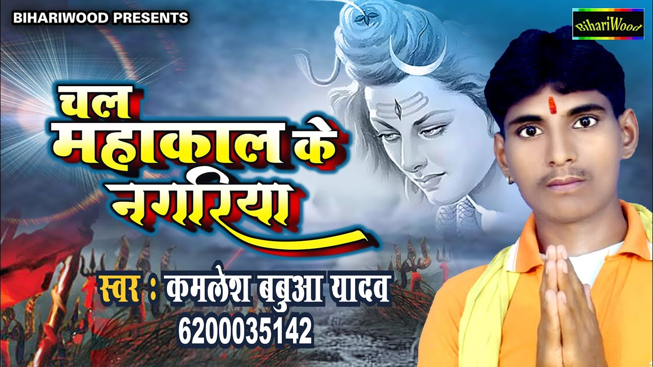चल महाकाल के नगरिया। कमलेश बबुआ यादव 2020 | Bhojpuri Kawar Song #Chal Mahakal Ke Nagariya#BolbamSong