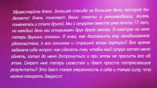 Видеокурс Секреты Королевы Алекс Мэй (отзыв Лилии)