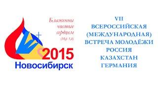 VII Всероссийская встреча молодежи в Новосибирске 6 - 9 августа 2015