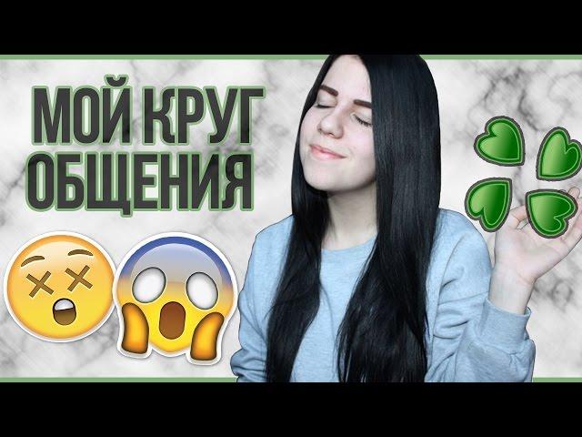 МОЙ КРУГ ОБЩЕНИЯ/ ЧУВСТВО ЮМОРА И ДВАЧ