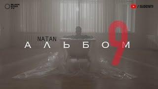 Natan - 9 (премьера альбома, 2019)