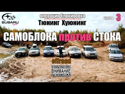 """Операция """"блокировка"""" часть 3 ( СТОК vs САМОБЛОК )"""