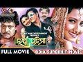 laxmi pratima odia full movie sidhanta mohapatra  rachna banerjee  mahamad mahashin
