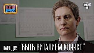 Быть Виталием Кличко | Пороблено в Украине, пародия 2015