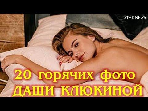 Голая Даша Клюкина