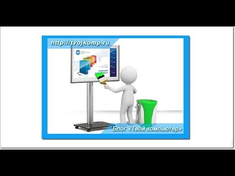 Как сделать картинку фоном в презентации
