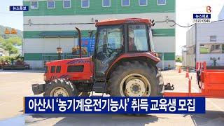 [B tv 중부뉴스]아산시 '농기계운전기능사' 취득 교…