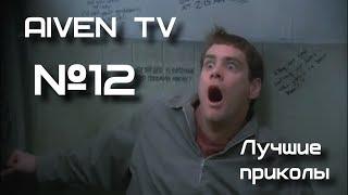 ЛУЧШИЕ ПРИКОЛЫ | Aiven TV (Выпуск 12)