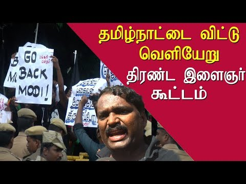 #gobackmodi Tamil nadu protests agaianst modi tamil news live, tamil live news, tamil news redpix