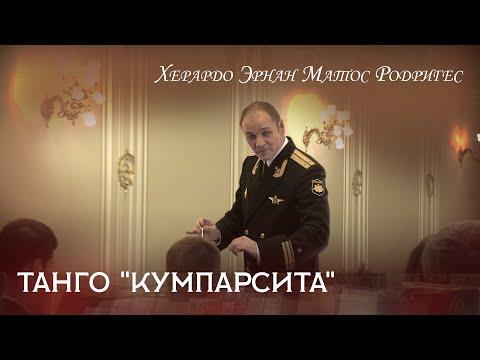 "Танго ""Кумпарсита"" (музыка Матоса Родригеса)"