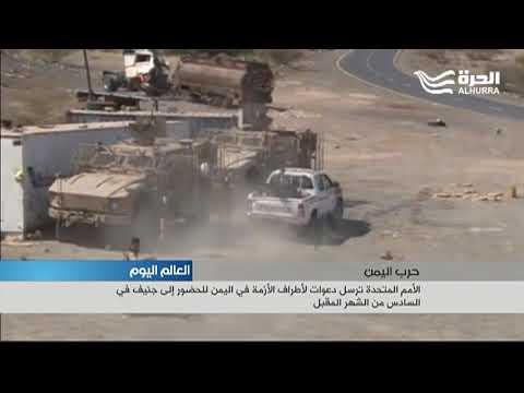الأمم المتحدة ترسل دعوات لأطراف الأزمة في اليمن للحضور إلى جنيف في السادس من الشهر المقبل  - 19:22-2018 / 8 / 17
