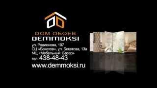 Дом обоев Деммокси ролик(, 2012-11-12T07:05:33.000Z)