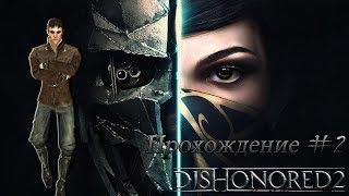 Dishonored 2.  Прохождение#2. Паркур.