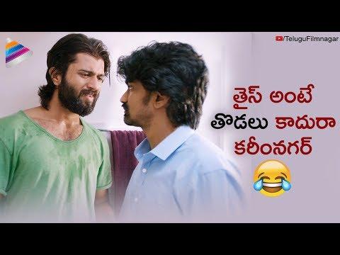 Arjun Reddy Breakup Song | Vijay Deverakonda | Rahul Ramakrishna | Shalini | Telugu FilmNagar