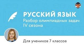 Русский язык | Подготовка к олимпиаде 2017 | Cезон IV | 7 класс