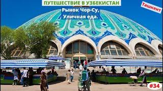 Узбекистан, Ташкент. Рынок Чор-Су. Уличная еда. Март 2020. Часть 34-я.