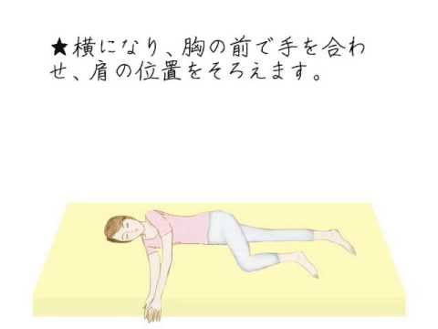 さとう式リンパケア 新しいシェー体操 ポイント解説編