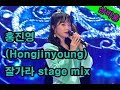 홍진영(Hongjinyoung)-잘가라Goodbye 1080p stage mix 부드러운교차편집 Sambahong
