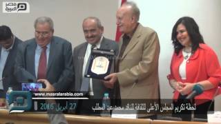 مصر العربية | لحظة تكريم المجلس الأعلى للثقافة للناقد محمد عبد المطلب
