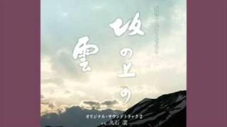 昨年放送の第二部の『坂の上の雲』のエンディングです。 これもドラマの...