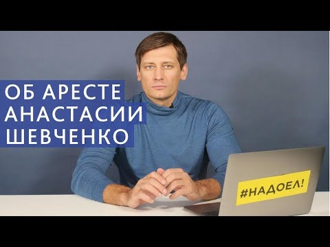 Об аресте Анастасии Шевченко